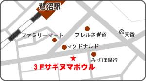 サギヌマボウル案内図